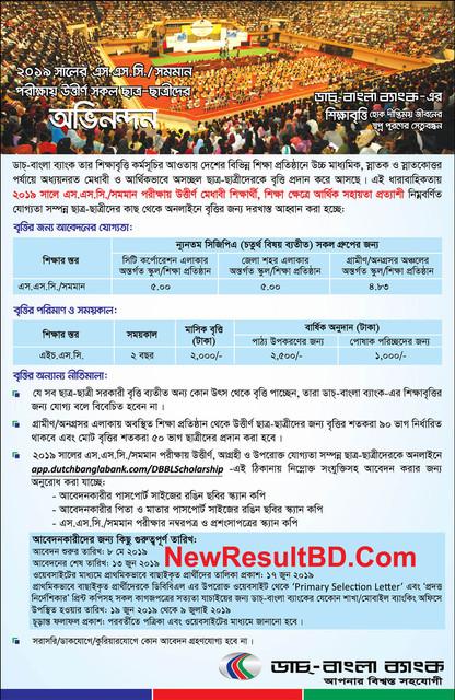 DBBL Scholarship Application Prospectus