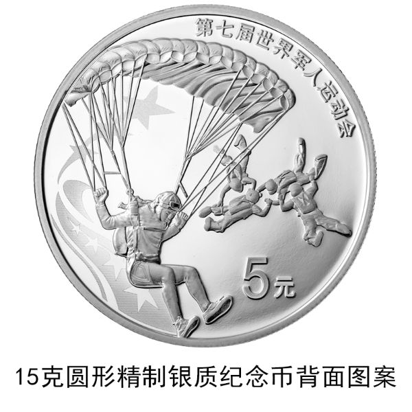 7th-cism-military-world-games-silver-coin-15-g-picture-4
