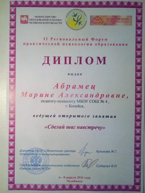 IMG 20170113 185227