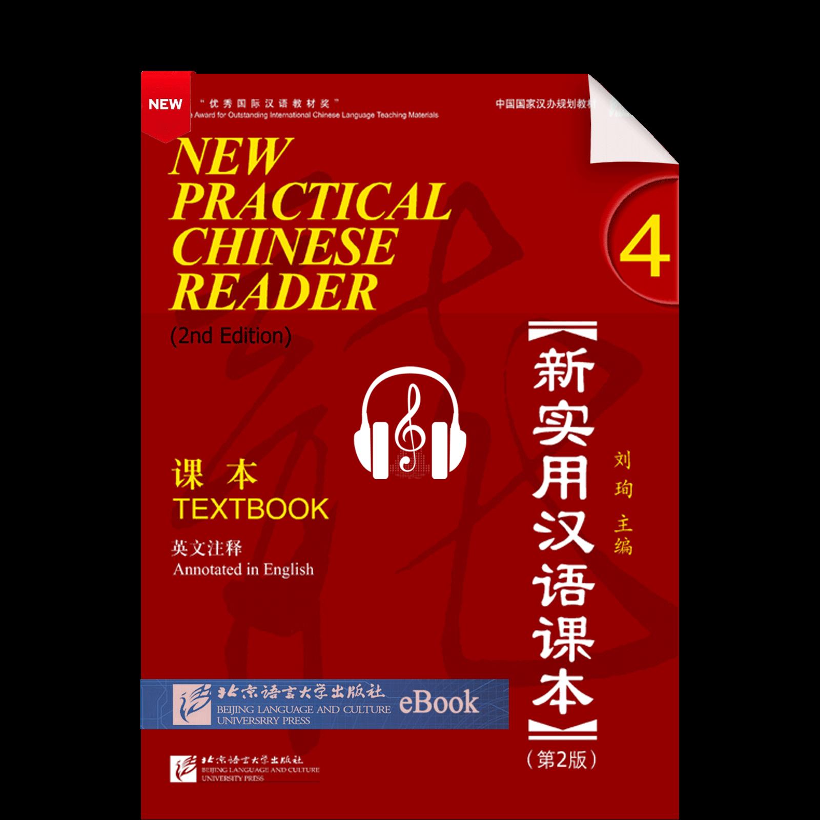 New Practical Chinese Reader Di2Ban Xin Shiyong Hanyu Keben Di4Ce Textbook with Audio