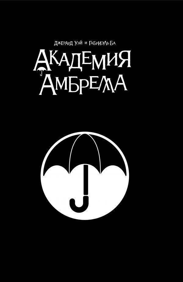 Академия Амбрелла. Black Edition. Джерард Уэй