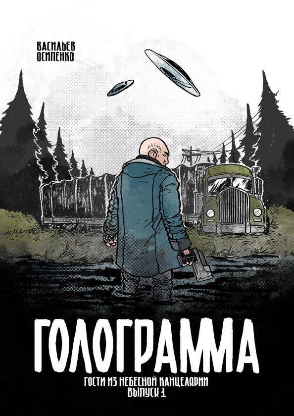 Александр Васильев «Голограмма №1»