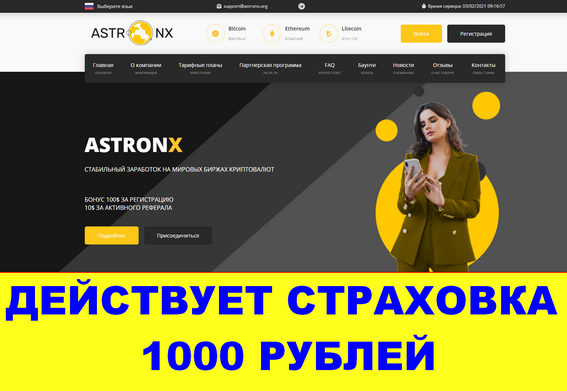 ASTRONX-ORG