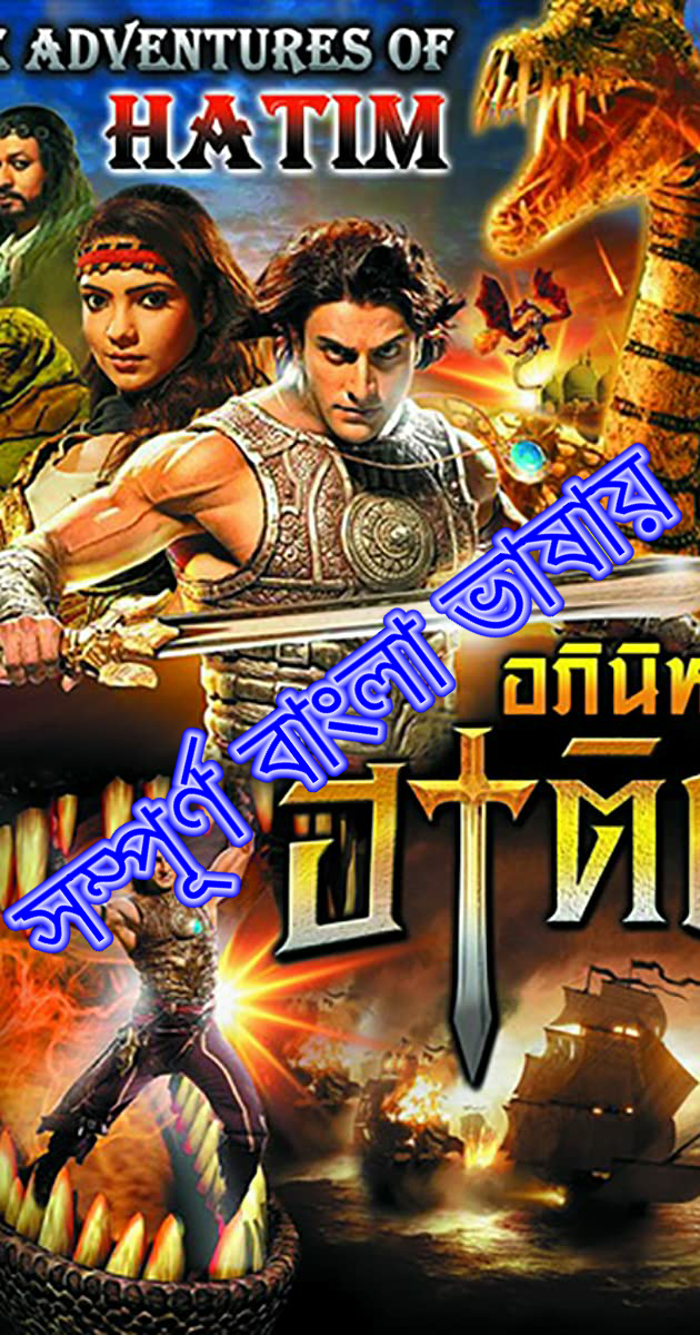Hatim – Bangla Dubbed Ep-11-15 | হাতিম সম্পূর্ণ বাংলা ভাষায় এপিসোড 11-15 720p 1GB