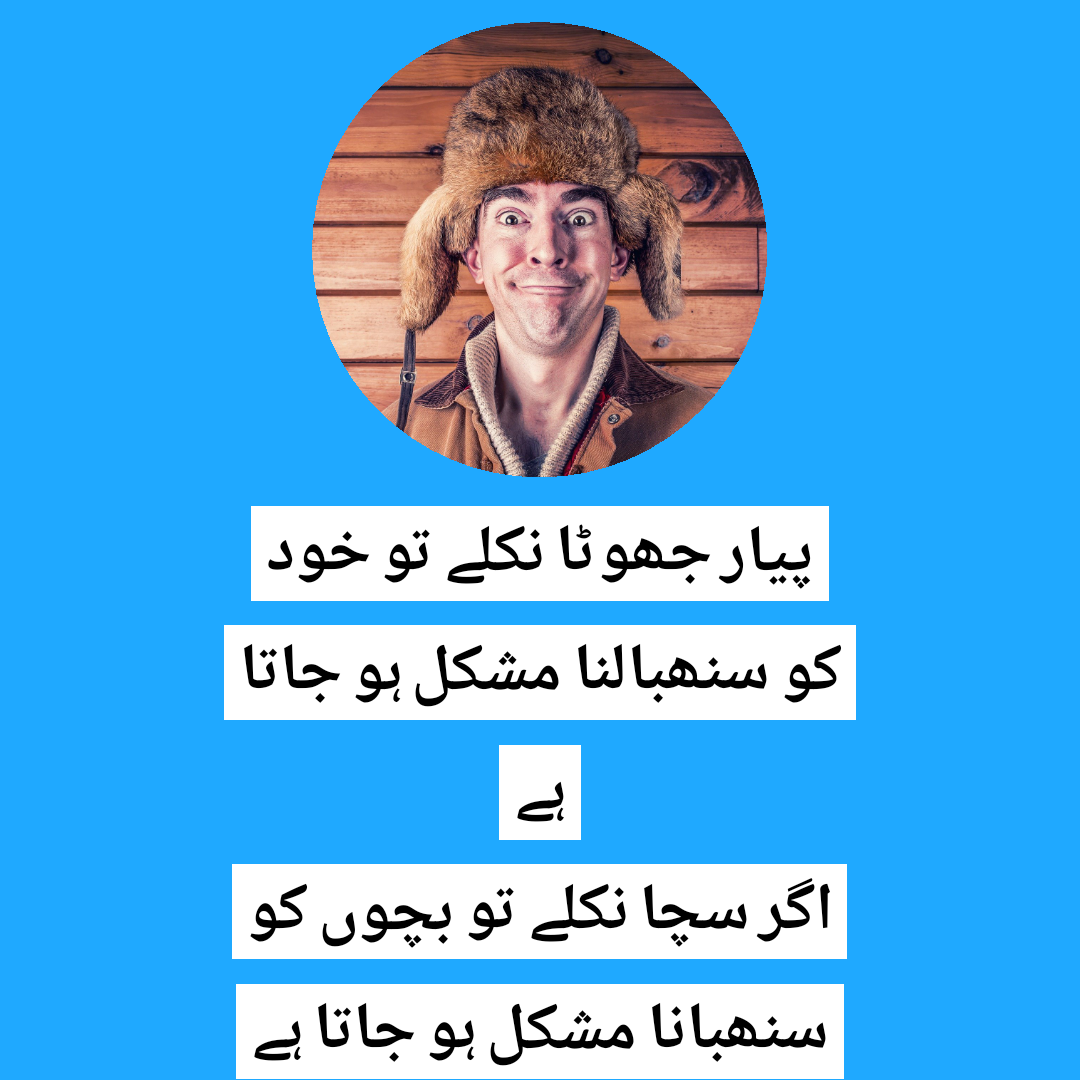 funny poetry,funny poetry in urdu,funny shayari in urdu,funny status in urdu,