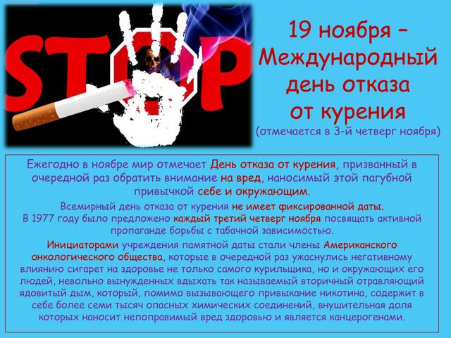 19-11-otkaz-ot-kurenia-0