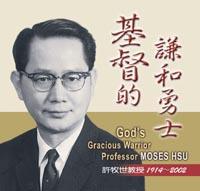 【天国人世】一生与圣书为伍(28.04.19)