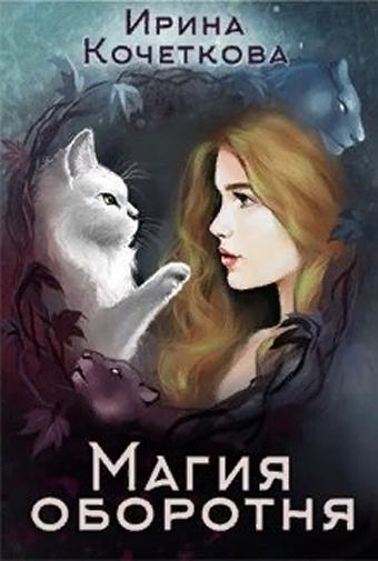 Магия оборотня. Ирина Кочеткова