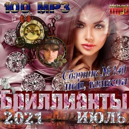 Бриллианты (2021) МР3