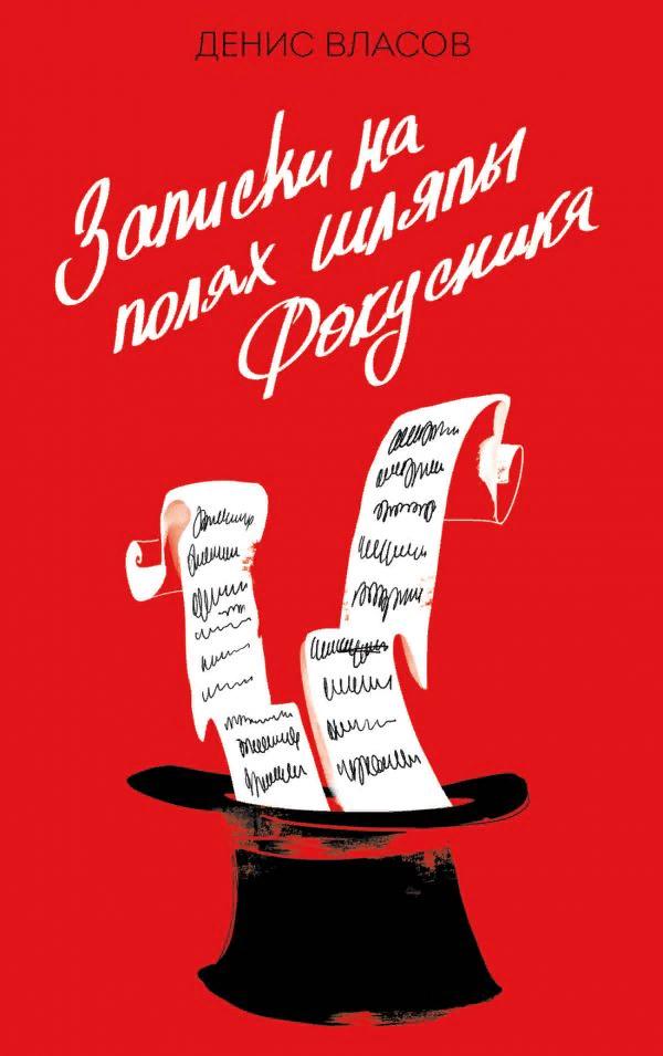 Записки на полях шляпы фокусника. Денис Власов