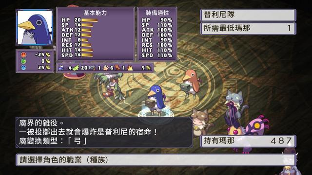 『魔界戰記Disgaea 4 Return』『伊蘇VIII -丹娜的隕涕日-』 將推出繁體中文版的通知  006