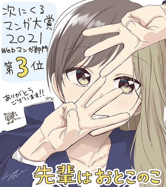 Topics tagged under 漫畫 on 紀由屋分享坊 Web-winner-03