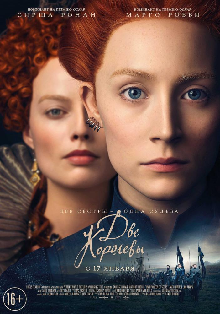 Смотреть Две королевы / Mary Queen of Scots Онлайн бесплатно - Безжалостная Елизавета I и дерзкая Мария Стюарт соперничали в политике и любви. Как...