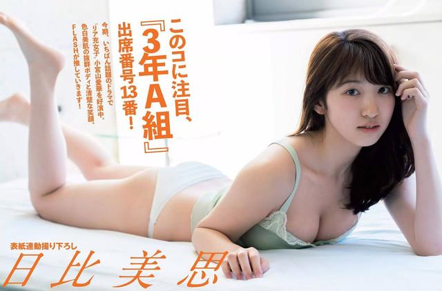 Hibi Mikoto 日比美思