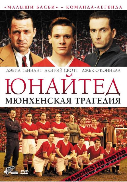 Смотреть Юнайтед. Мюнхенская трагедия / United Онлайн бесплатно - В феврале 1958 года в авиакатастрофе в Мюнхене погибли члены легендарной футбольной...