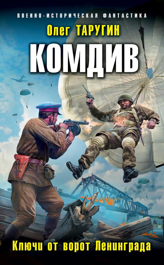 Комдив. Ключи от ворот Ленинграда. Автор:Олег Таругин