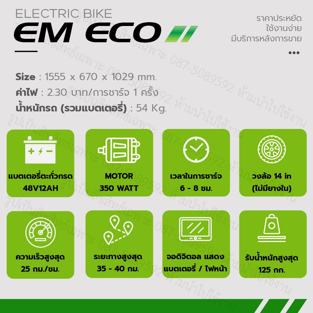 em-eco-02