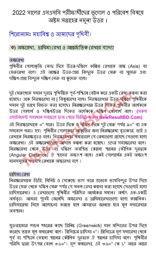 SSC Geography 8th Week Assignment 2022 Answer