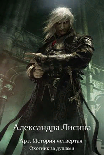 Артур Рэйш. История четвертая. Охотник за душами. Александра Лисина