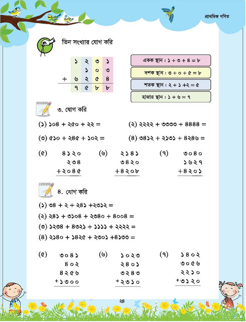 Primary-2018-B-Version-Class-3-Math-BV-PDF-Web-page-029