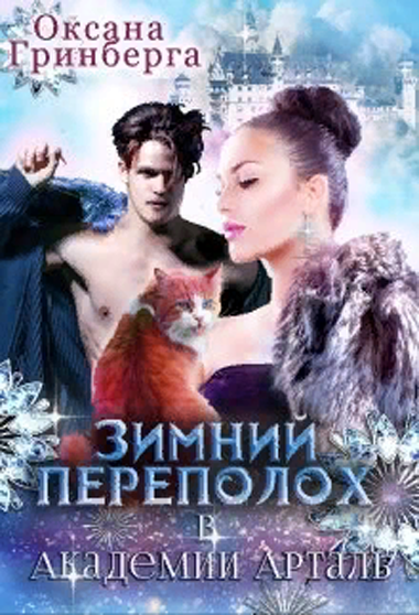 Зимний переполох в Академии Арталь - Оксана Гринберга