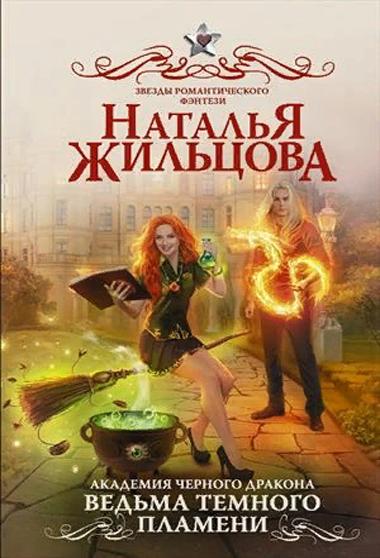 Академия черного дракона. Книга 1. Ведьма темного пламени - Наталья Жильцова