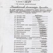 Alexander-Kolevatov-documents-35