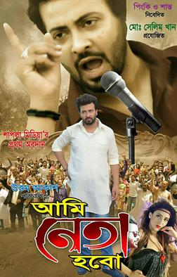 Ami Neta Hobo (2020) Bengali Full Movie 720p WEB-DL 1GB x264