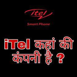 ITEL KAHAN KI COMPANY HAI ?  ITEL कहां की कंपनी है ?