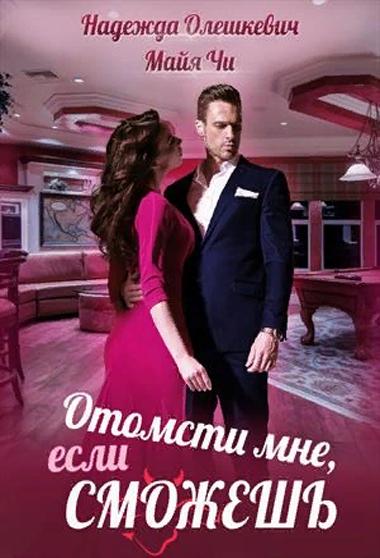 Отомсти мне, если сможешь - Надежда Олешкевич