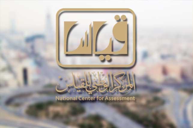 من هنا: نتائج تحصيلي قياس 1441 Qiyas (رابط المركز الوطني للقياس والتدريب) في السعودية عبر تطبيق توكلنا وآخر الأخبار الهامة