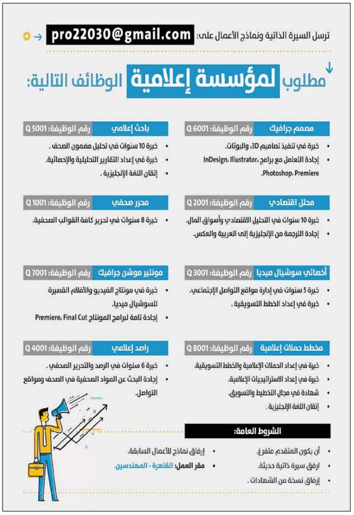 وظائف جريدة الوسيط الجمعة 15/3/2019 العدد الاسبوعى