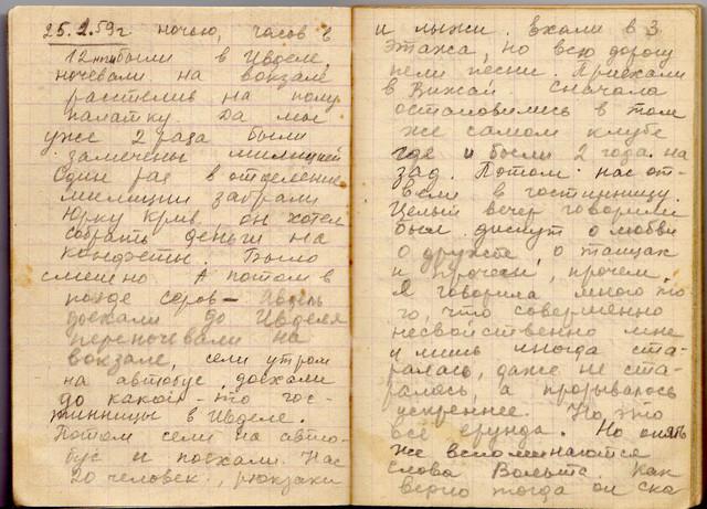 Zina Kolmogorova diary 04.jpg