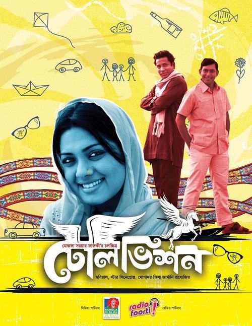 Television (2012) Bengali Movie 480p 350MB Watch Online