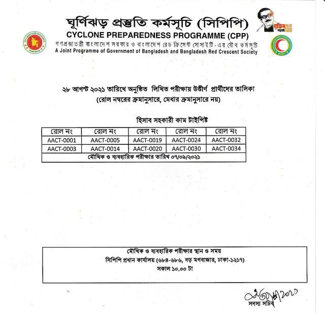 BDJob-Results-Com-CPP-Exam-Result-2021-page-011