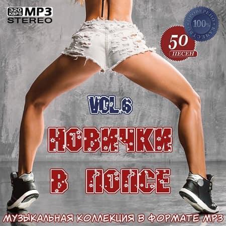 Новички в попсе Vol.6 (2020) MP3