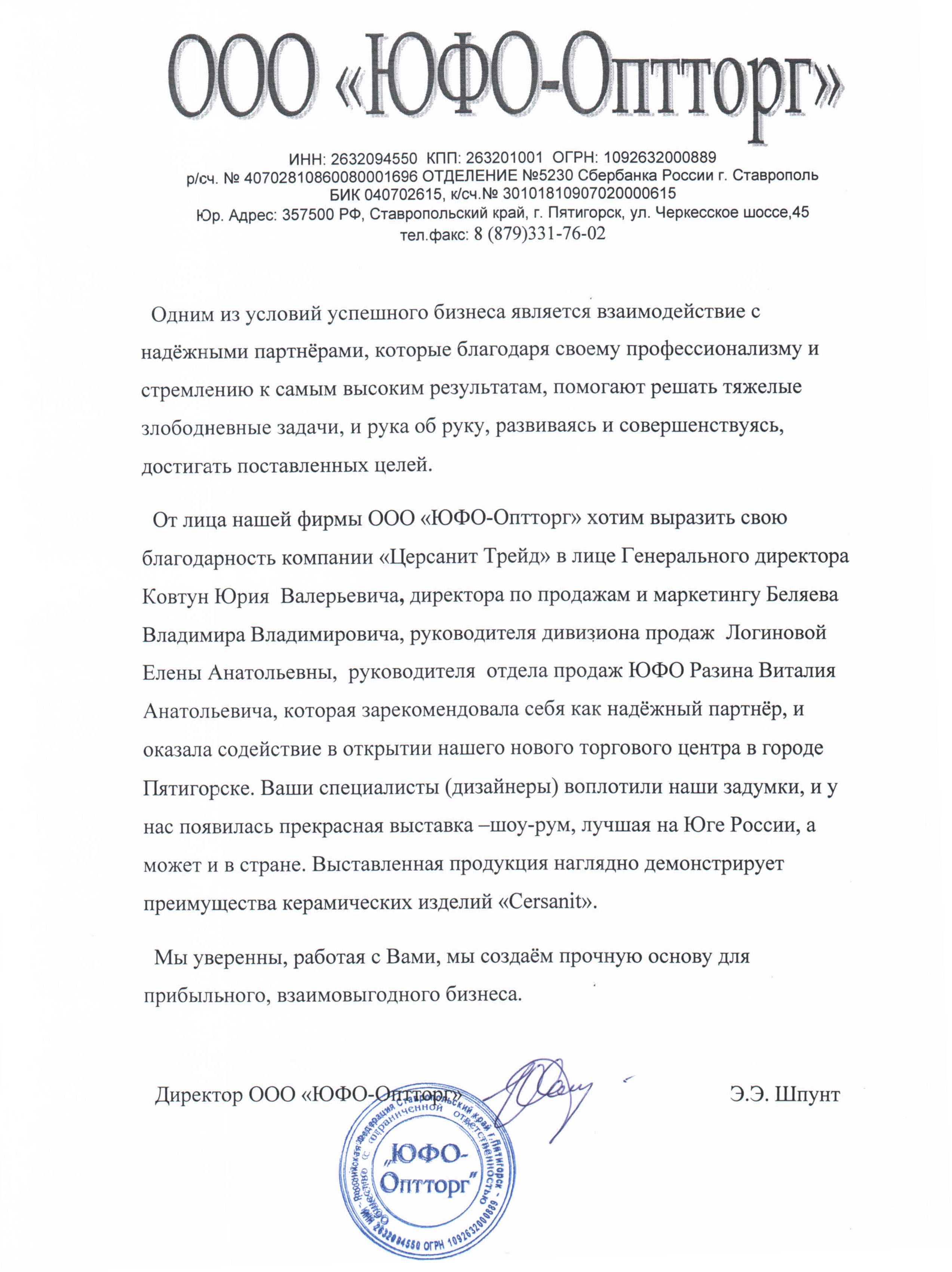 ОТКРЫТИЕ ШОУ-РУМА CERSANIT В СЕВЕРО-КАВКАЗСКОМ РЕГИОНЕ - фото_2