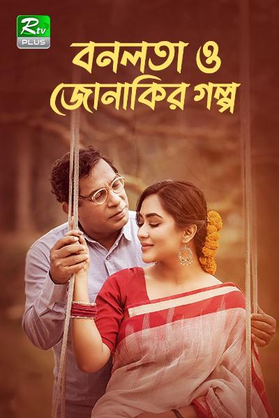 Bonolota O Jonakir Golpo (2020) Bangla Natok Ft. Mosharraf Karim & Momo HD