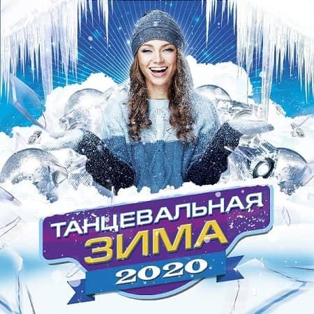Танцевальная Зима (2020) MP3