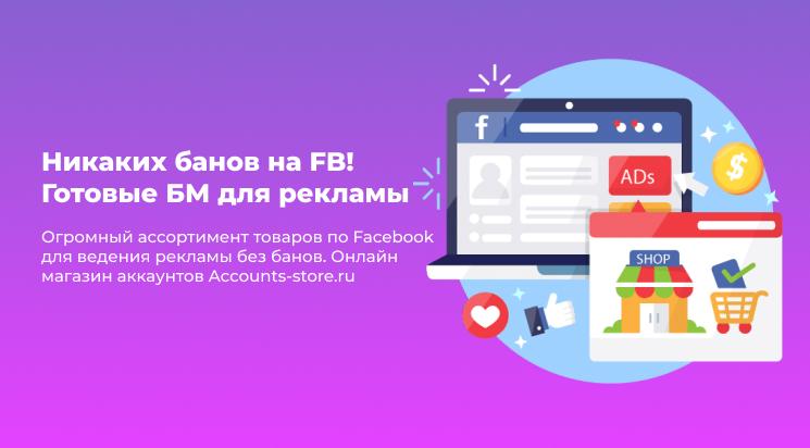 Дешевые аккаунты фейсбук в аренду