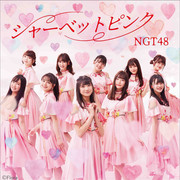 NGT48-Sherbet-Pink-Theater