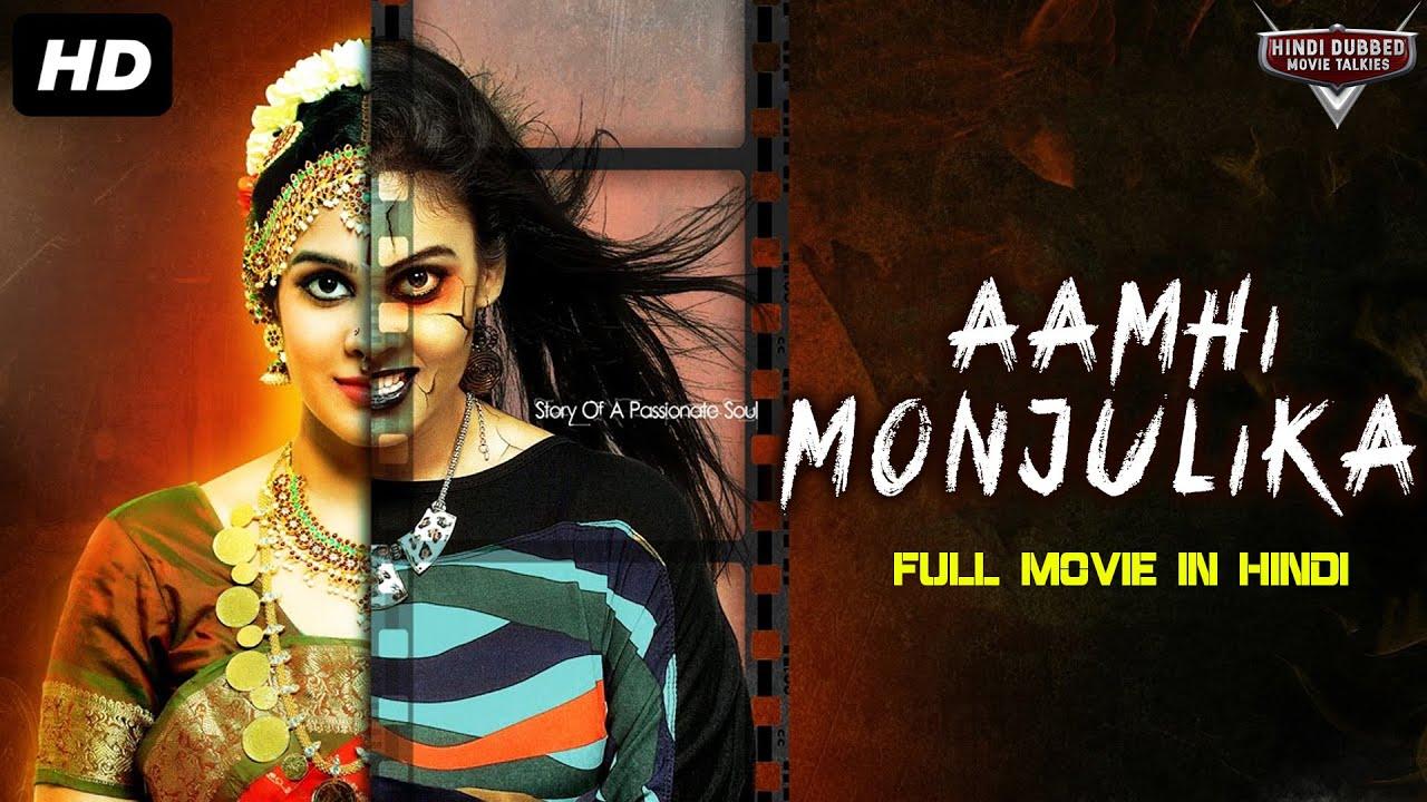 Aamhi Manjulika 2021 Hindi Dubbed 720p WEB-DL 700MB Download
