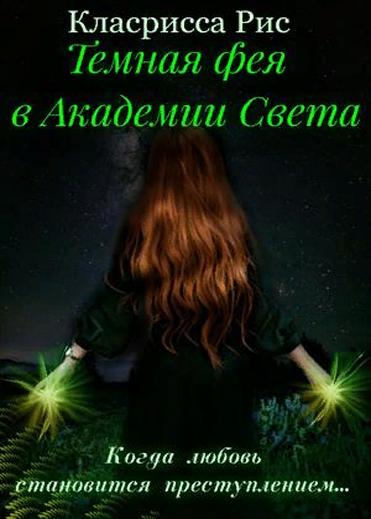 Темная фея в Академии Света. Кларисса Рис