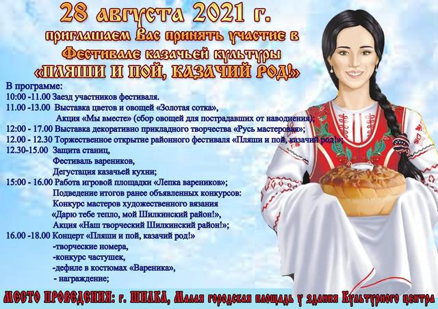 Приглашаем на фестиваль казачьей культуры