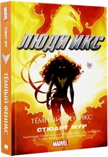 «Люди Икс. Темный Феникс» Стюарт Мур