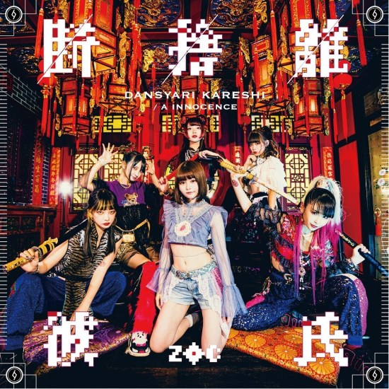 [Single] ZOC – DANSYARI KARESHI
