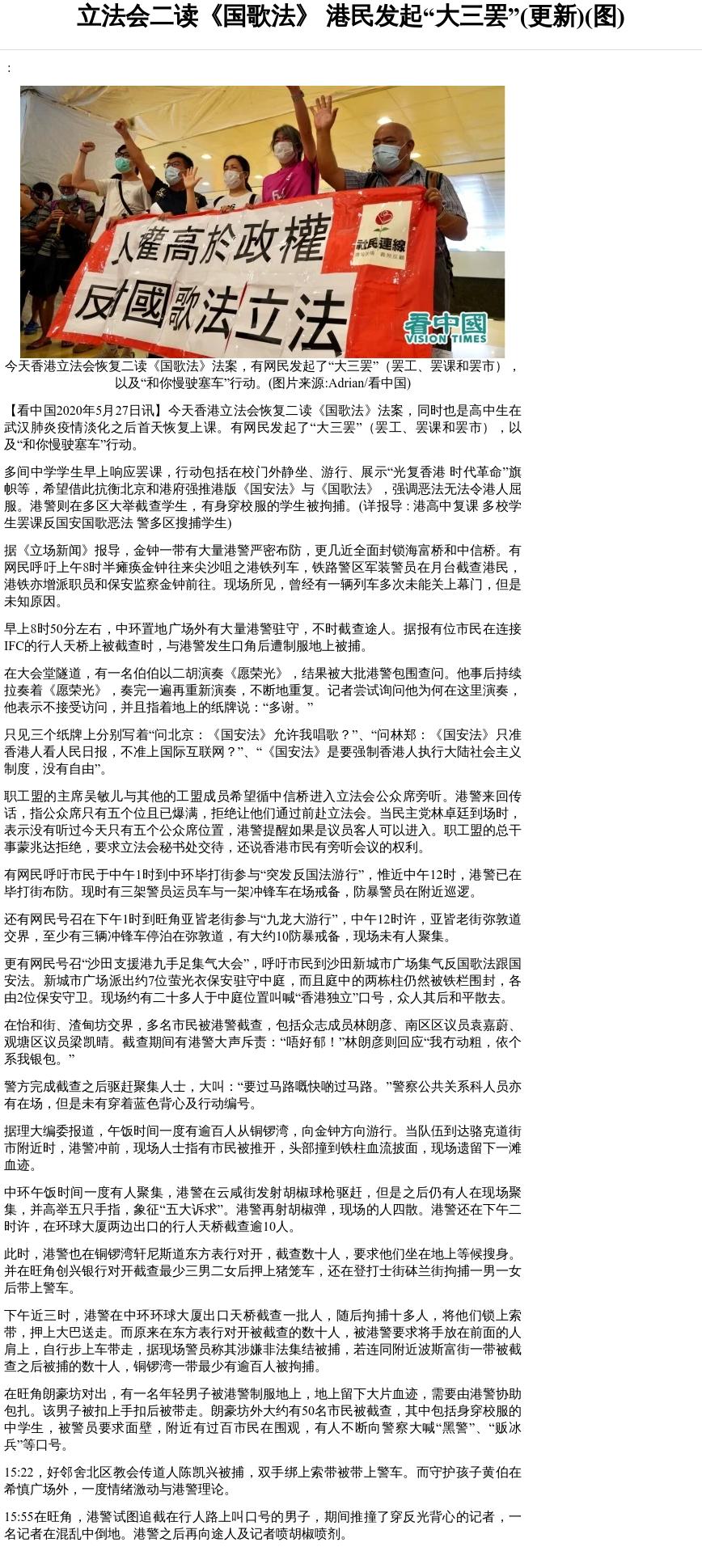 """立法会二读《国歌法》 港民发起""""大三罢""""(更新)(图)"""