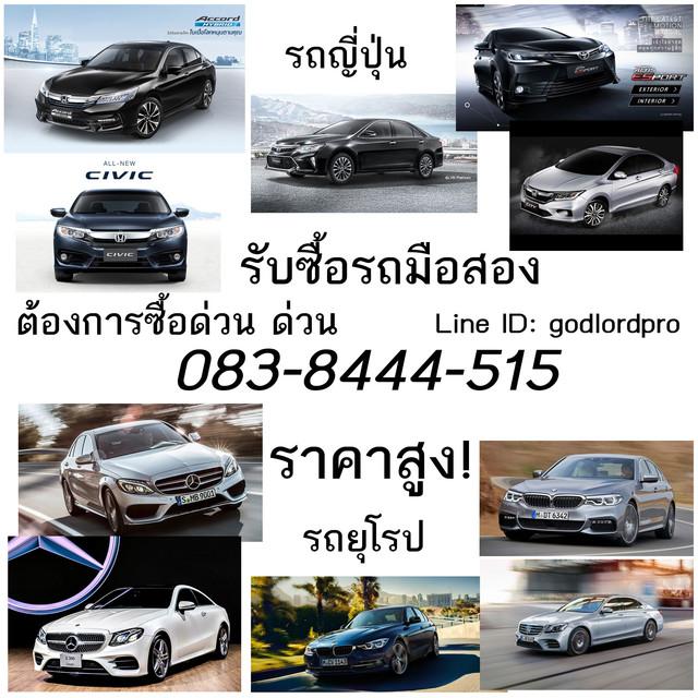 รับซื้อรถมือสอง ต้องการซื้อด่วน ด่วน ราคาสูง สูง สุด 083-8-444-515 รับซื้อรถ รถมือสอง