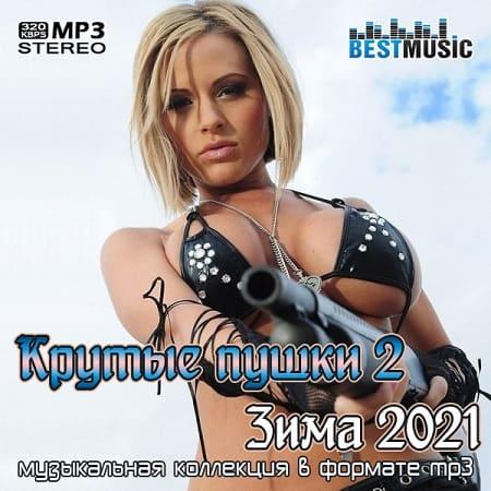 Крутые пушки 2 Зима 2021 (2021) MP3