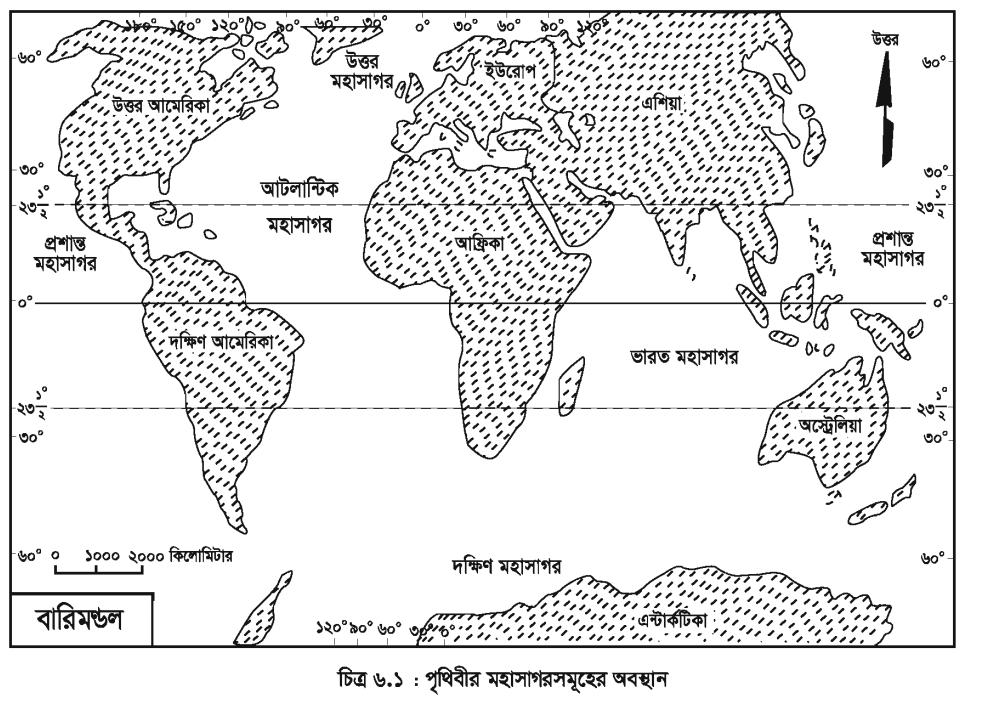 বারিমন্ডলের ধারণাসহ সমুদ্রতলদেশের ভূমিরূপ ও সম্পদ সম্পর্কে প্রতিবেদন, বারিমণ্ডল,মহাসাগর, সাগর ও উপসাগরের বণর্না https://www.banglanewsexpress.com/